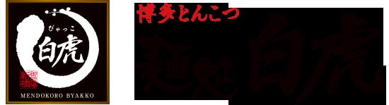 博多とんこつ 麺処白虎