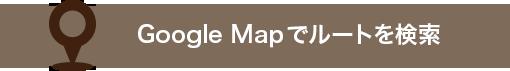 Google Mapでルートを検索