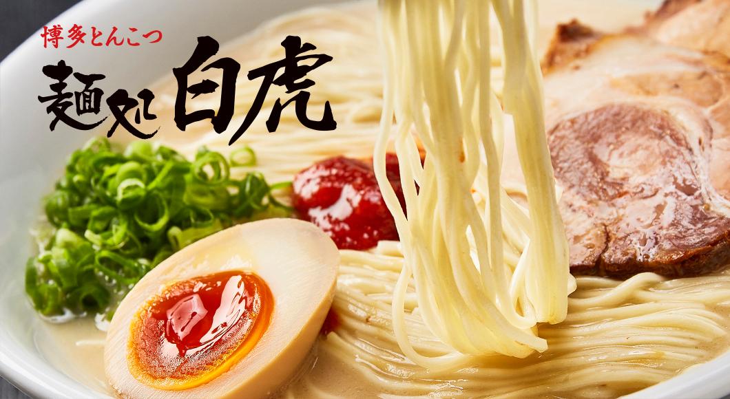 白虎 つけ麺
