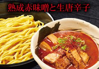 つけ麺  赤(中太麺)