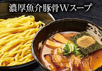 つけ麺  黒(中太麺)